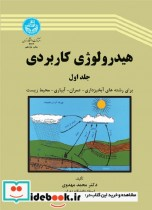 هیدرولوژی کاربردی (جلد اول)