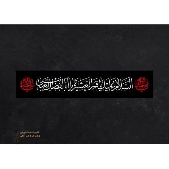 image کتیبه دست نویس 12متری طرح السلام علیک یا قمر العشیره یا ابالفضل العباس علیه السلام (1.5*12 متر)