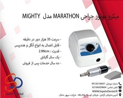 تصویر میکرو موتور جراحی MARATHON مدل  MIGHTY