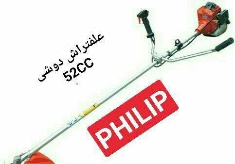 تصویر علف زن بنزینی دوشی 52  سی سی فیلیپ