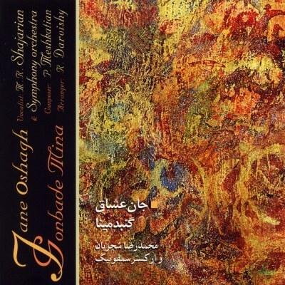 آلبوم صوتی جان عشاق- محمدرضا شجریان