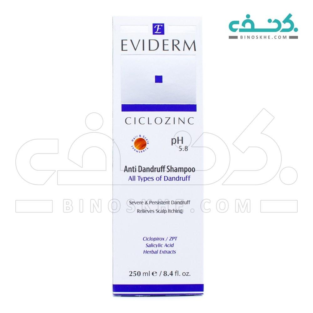 تصویر شامپو سیکلوزینک اویدرم (ضدشوره) ا Eviderm Ciclozinc Anti Dandruff Shampoo Eviderm Ciclozinc Anti Dandruff Shampoo