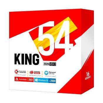 مجموعه نرم افزار KING 54 شرکت پرند