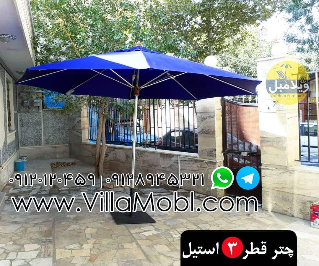 تصویر چتر باغی سایه بان قطر سه متری استیل