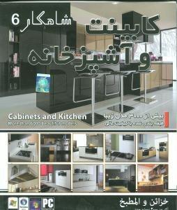 image کابینت و آشپزخانه (شاهکار 6)(dvd)