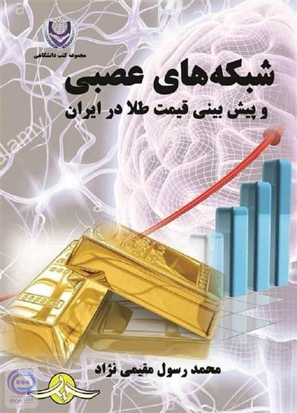 کتاب  شبکه های عصبی و پیش بینی قیمت طلا در ایران |