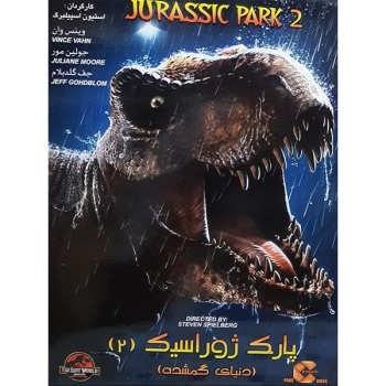 عکس فیلم سینمایی پارک ژوراسیک 2 اثر استیون اسپیلبرگ  فیلم-سینمایی-پارک-ژوراسیک-2-اثر-استیون-اسپیلبرگ