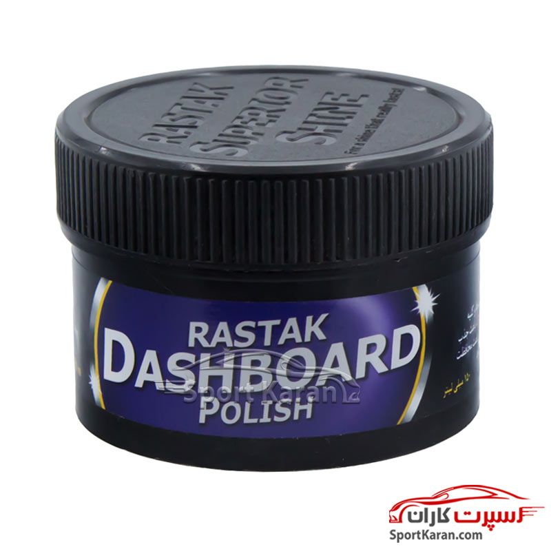 عکس واکس داشبورد رستاک Rastak Dashboard Polish واکس-داشبورد-رستاک