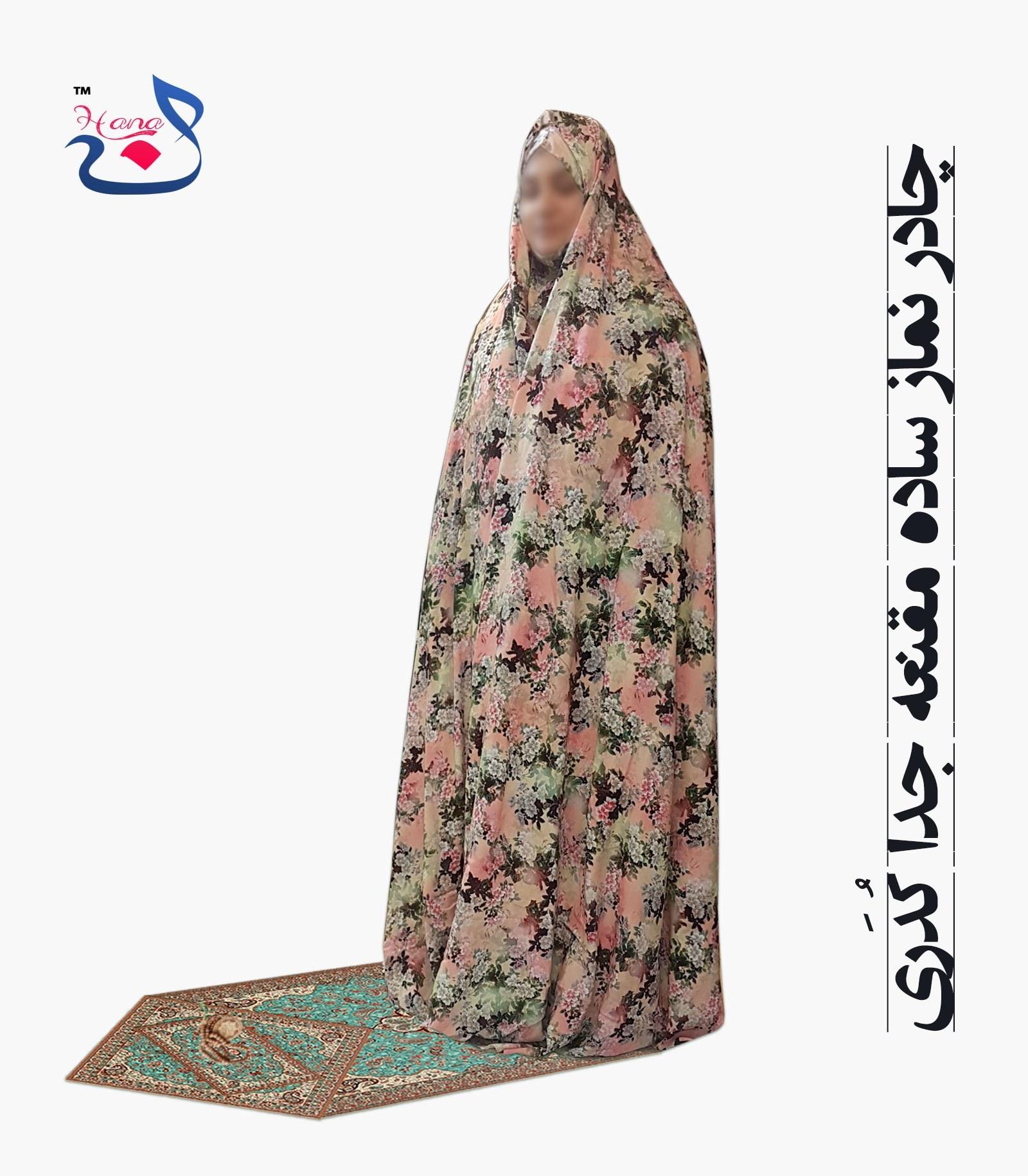 چادر نماز ساده با مقنعه کُدَری