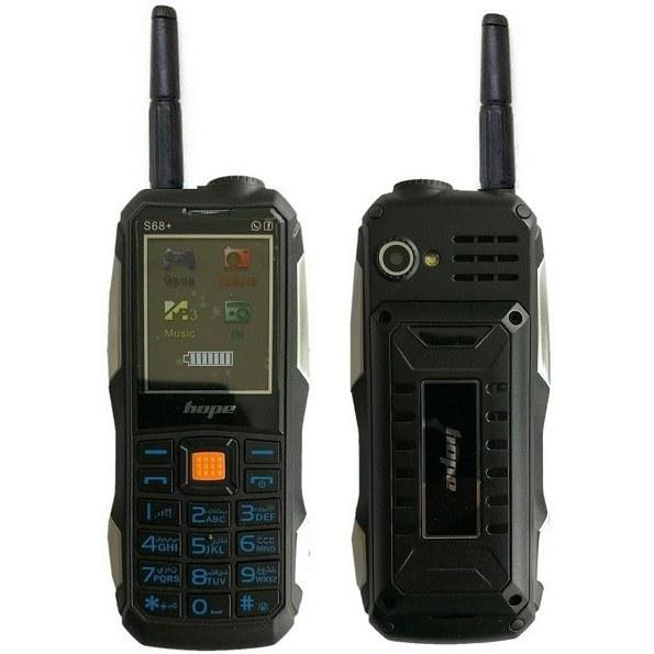 گوشی موبایل زرهپوش هوپ پلاس +HOPE S68 |