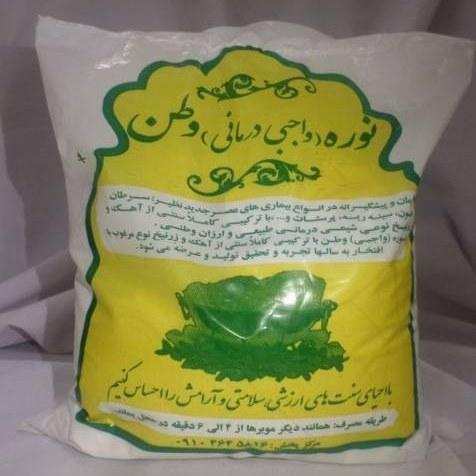 Image result for نوره وطن
