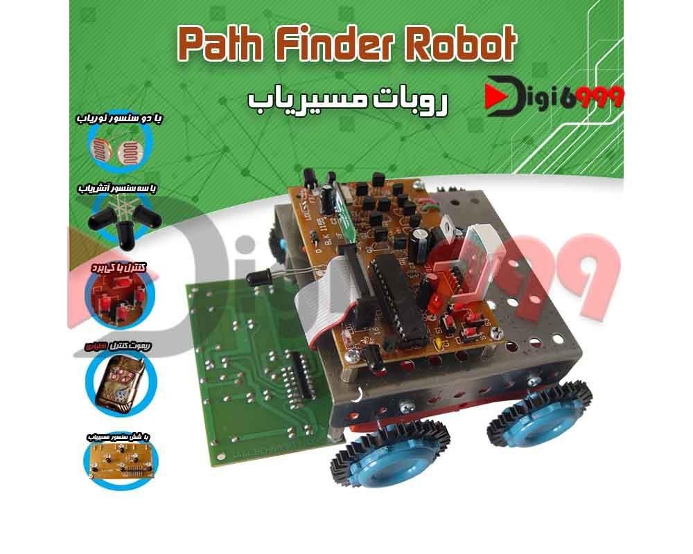 کیت ربات مسيرياب هوشمند -چهار کاره