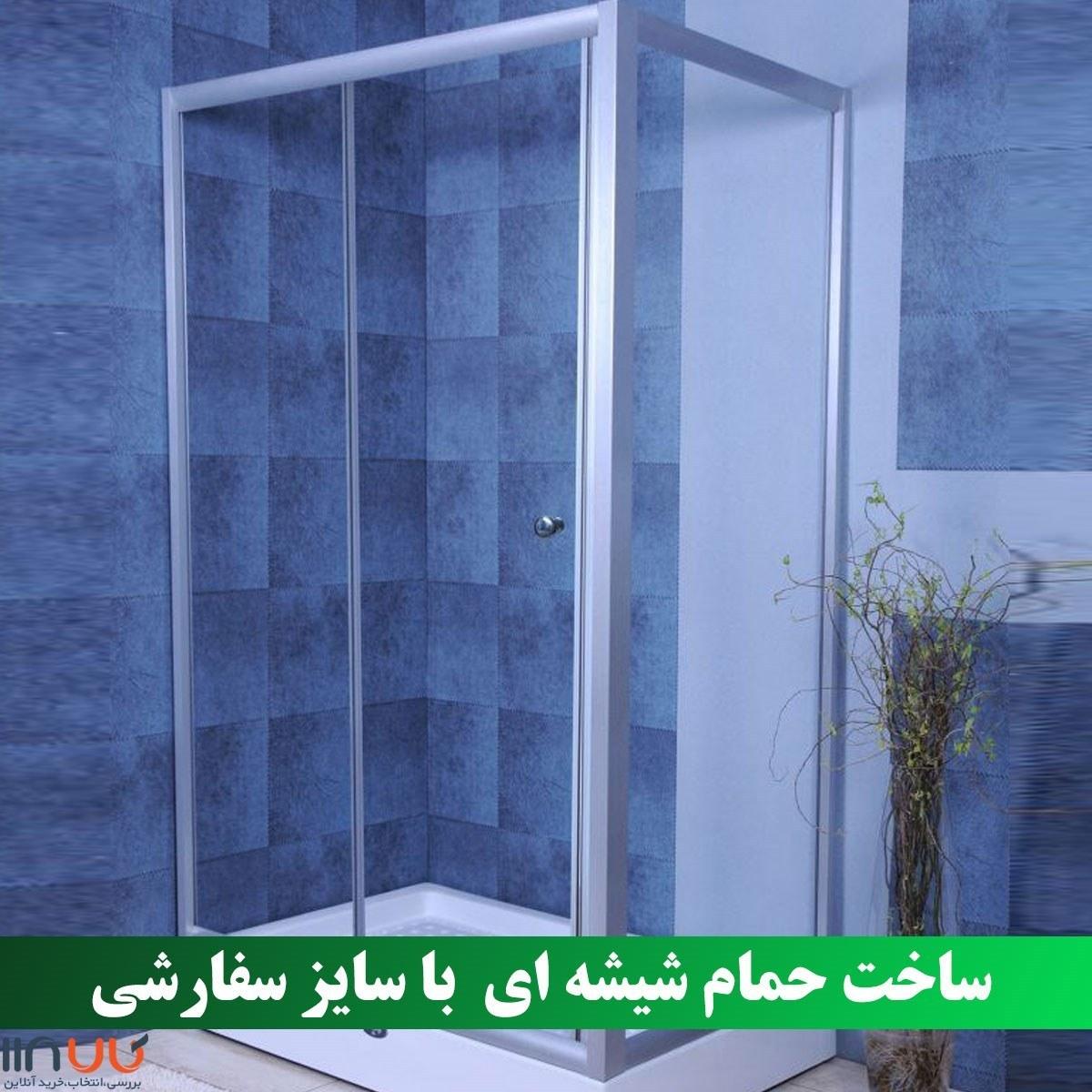 تصویر دور دوشی حمام شاینی ابعاد سفارشی