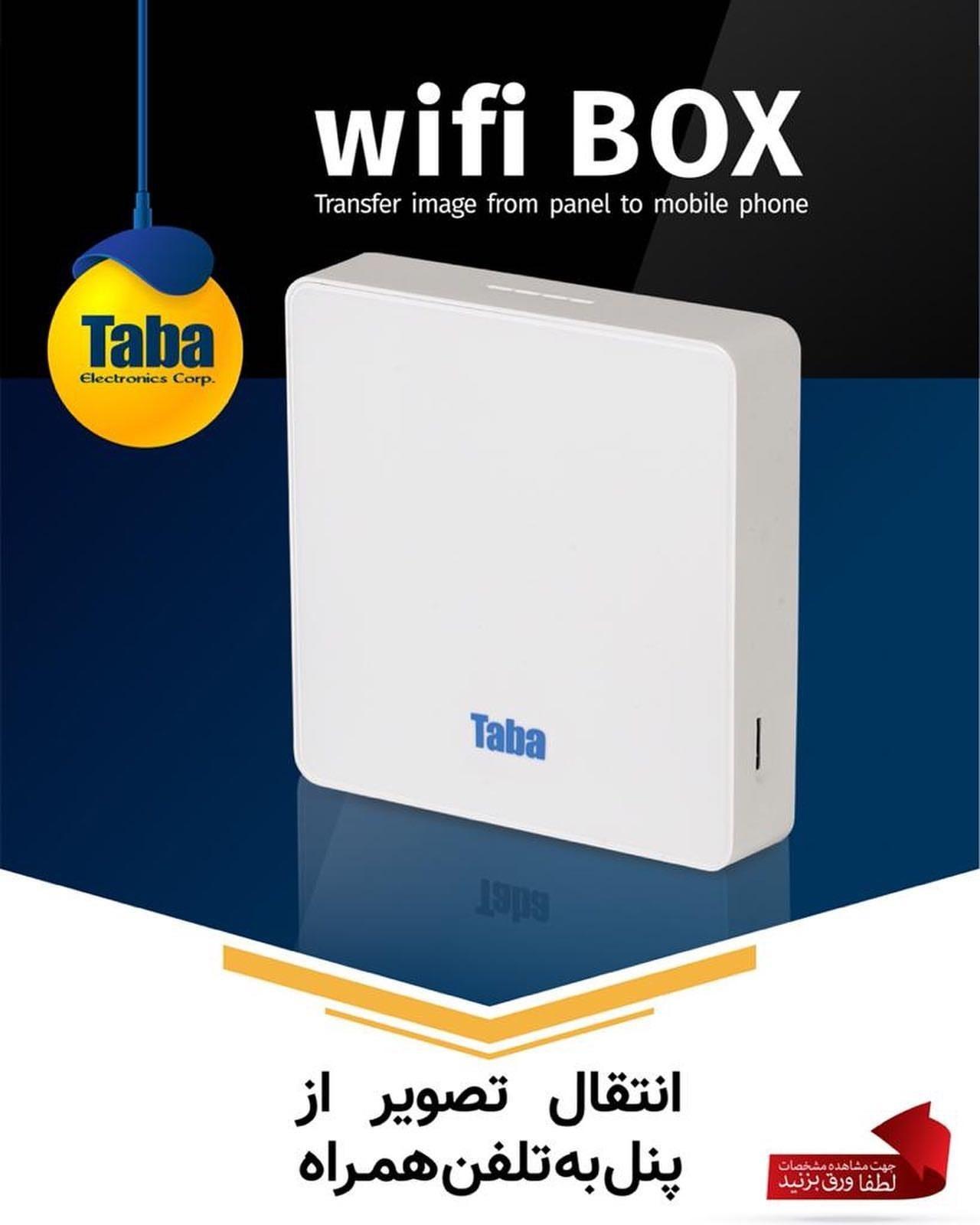 تصویر وای فای باکس (wifi box) آیفون تصویری تابا