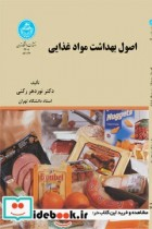 اصول بهداشت موادغذایی 2208