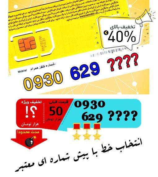 حراج سیم کارت اعتباری ایرانسل 0930
