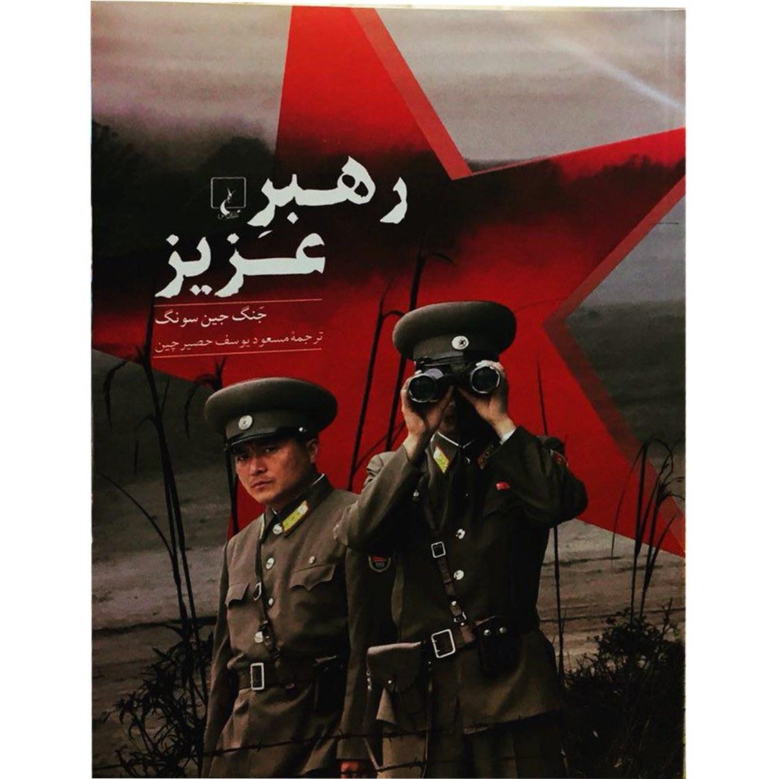کتاب رهبر عزیز اثر جنگ جینسونگ