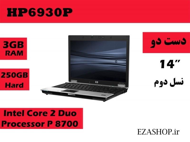 HP 6930P   14 inch   Core 2 Duo   3GB   250GB   لپ تاپ ۱۴ اینچ اچ پی 6930P