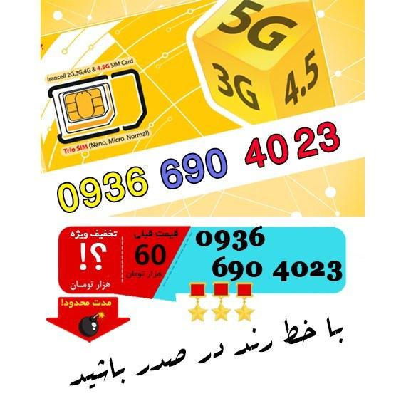 تصویر سیم کارت رند اعتباری ایرانسل 09366904023