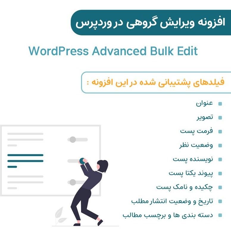 تصویر افزونه ویرایش گروهی پیشرفته در وردپرس   WordPress Advanced Bulk Edit