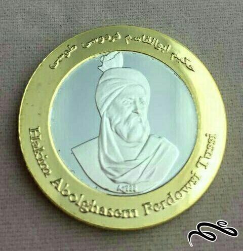 تصویر سکه نقره یادبود فردوسی