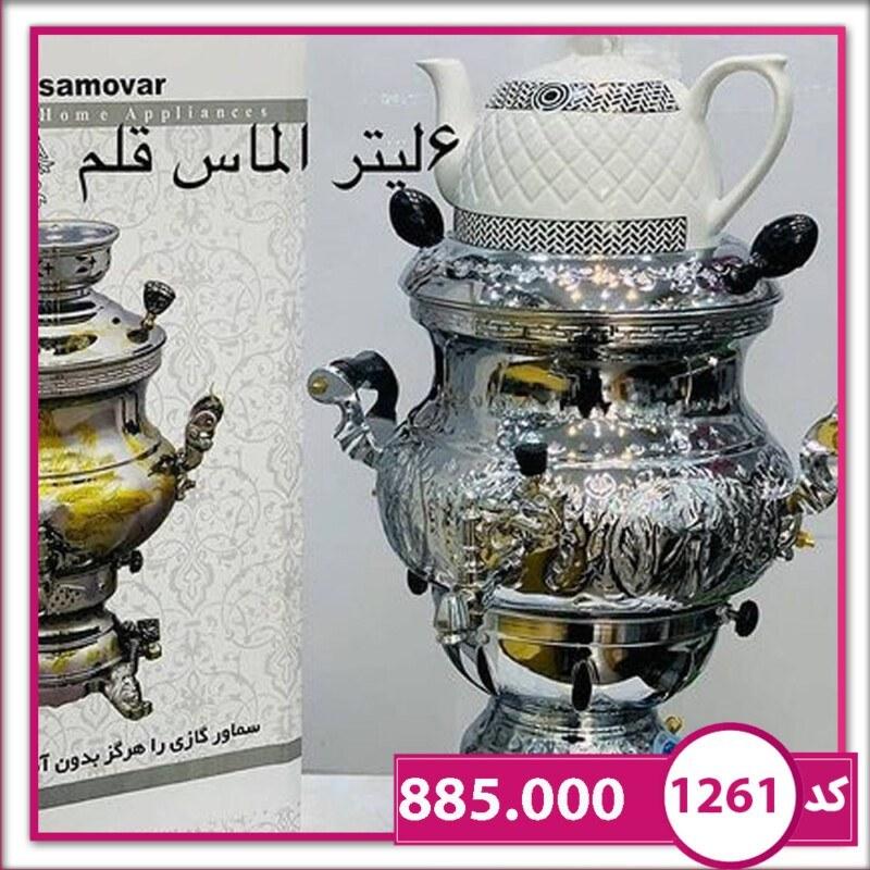 تصویر سماور گازی کرال-KRAL کد 1261