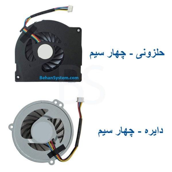 تصویر فن پردازنده لپ تاپ ASUS A42 / A42D / A42E / A42J / A42N / A42QR