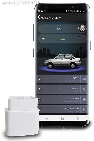 دستگاه دیاگ بی سیم شخصی تخصصی کلیه پراید | دستگاه دیاگ بی سیم شخصی تخصصی کلیه پراید