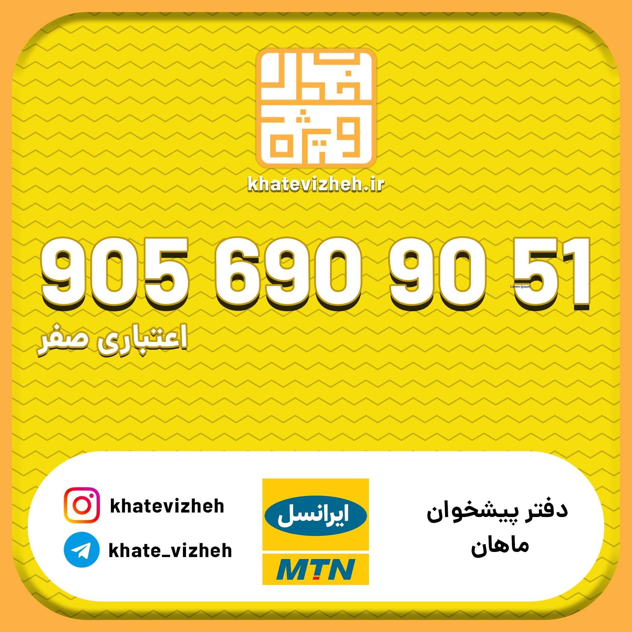 تصویر فروش سیم کارت اعتباری رند ایرانسل 09056909051