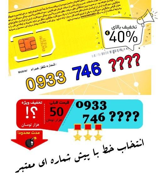 حراج سیم کارت اعتباری ایرانسل 0933