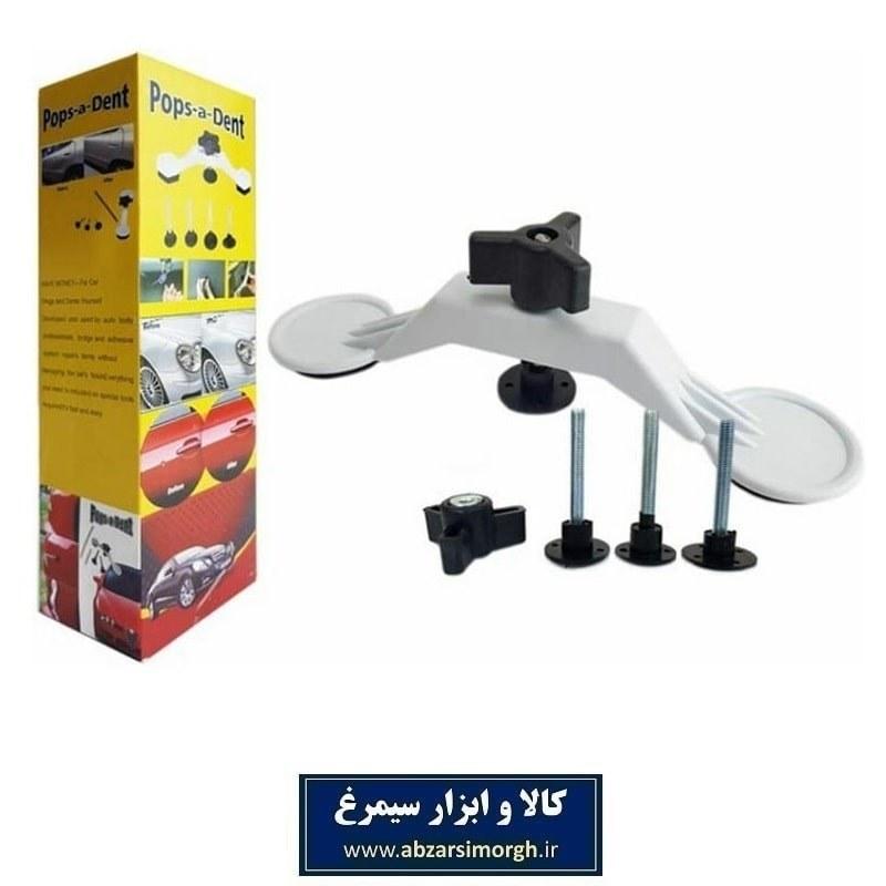 تصویر ابزار صافکاری جادویی خودرو Pops a Dent پاپس دنت تولید ایران KAS-001