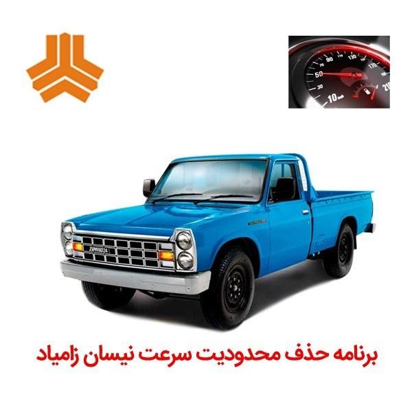 تصویر برنامه حذف محدودیت سرعت نیسان زامیاد
