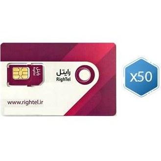 تصویر سیم کارت اعتباری رایتل ( بسته 50 عددی )