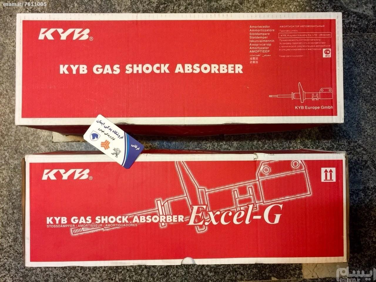 عکس جفت کمک جلو گازی پژو 405 سمند پارس KYB اسپانیا  جفت-کمک-جلو-گازی-پژو-405-سمند-پارس-kyb-اسپانیا