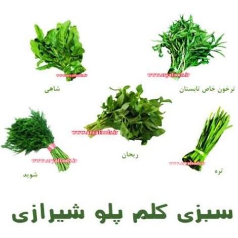 تصویر سبزی کلم پلو تازه