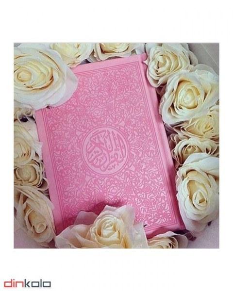 قرآن هدیه صورتی -جیبی