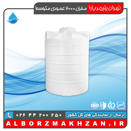 تصویر مخزن آب 2000 لیتری عمودی متوسط سه لایه آنتی باکتریال تهران پلیمر یارا