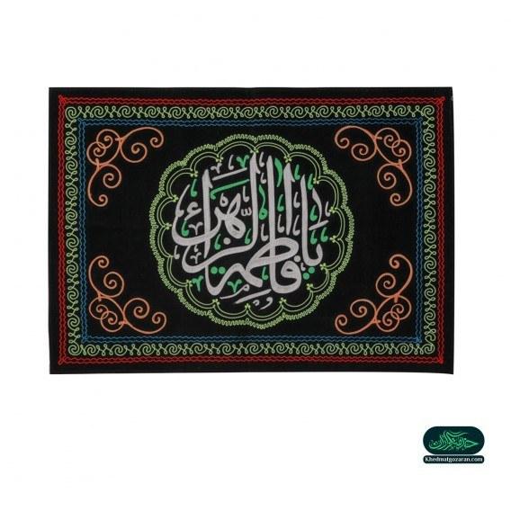 کتیبه مخمل گلدوزی شده طرح یا فاطمه الزهراء سلام الله علیها افقی 70*100 سانتی متر