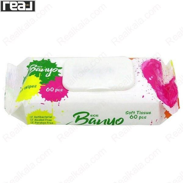 تصویر دستمال مرطوب آنتی باکتریال بانیو 60 عددی Banyo Anti Bacterial B