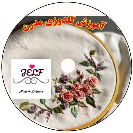 سی دی آموزش گلدوزی مدرن