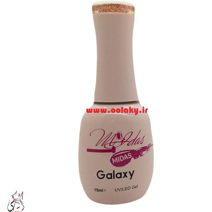 لاک ژل کهکشانی Midas G002
