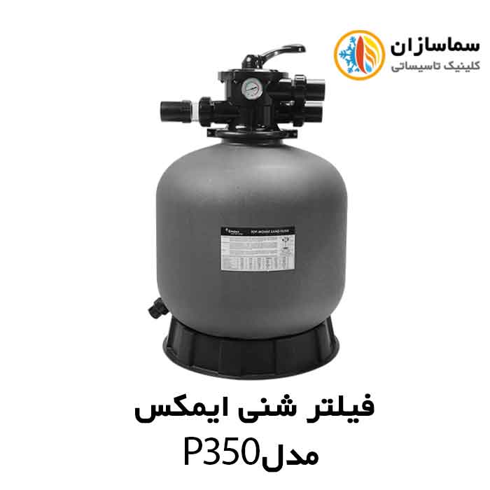 تصویر فیلتر شنی تصفیه آب استخر ایمکس مدل P350
