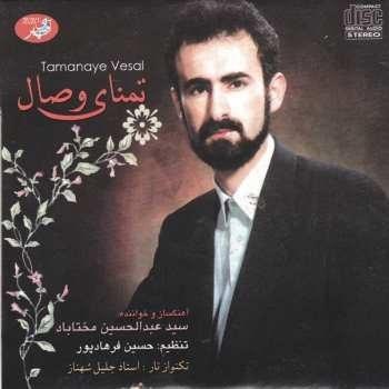 تصویر آلبوم موسیقی تمنای وصال اثر عبدالحسین مختاباد