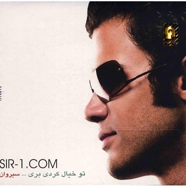 عکس آلبوم موسيقي تو خيال کردي بري - سيروان خسروي   البوم-موسیقی-تو-خیال-کردی-بری-سیروان-خسروی
