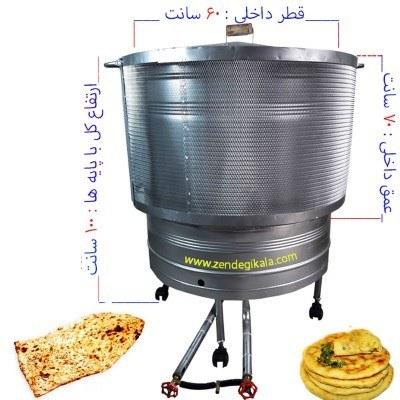 تصویر تنور استوانه ای پخت نان سایز 70*60 سانت