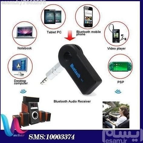 گیرنده صدا بلوتوث شارژی برای ماشین   Car Bluetooth Music Receiver