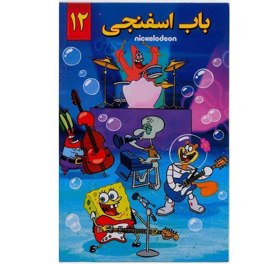 main images انیمیشن باب اسفنجی قسمت ۱۲ spongebob 12