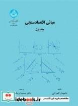 مبانی اقتصاد سنجی  (جلد اول)  2163