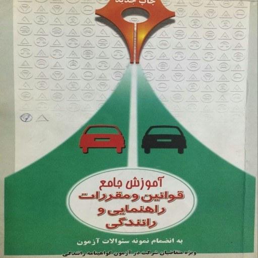 کتاب آموزش جامع قوانین و مقررات راهنمایی و رانندگی (دست دوم)  