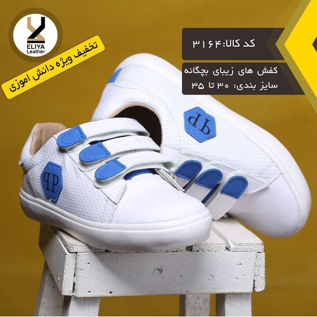 کفش بچه گانه کد: 3164 |